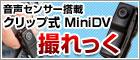 音声センサー搭載クリップ式 MiniDV 撮れっく