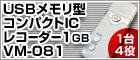 1台4役 USBメモリ型コンパクトICレコーダー 1GB VM-081